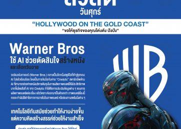 Warner Bros.ใช้ AI ช่วยตัดสินใจสร้างหนัง-เลือกวันฉาย
