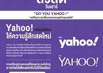 Yahoo! เปลี่ยนโลโก้ใหม่ ให้ความรู้สึกสดใหม่