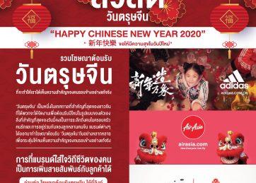 รวม 10 โฆษณาต้อนรับ 'วันตรุษจีน' ที่จะทำให้เราได้เห็นความสำคัญของคนรอบข้างอย่างแท้จริง
