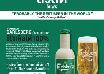 Carlsberg เปิดตัวขวดเบียร์ทำจากกระดาษสุดเจ๋ง รีไซเคิลได้ 100%